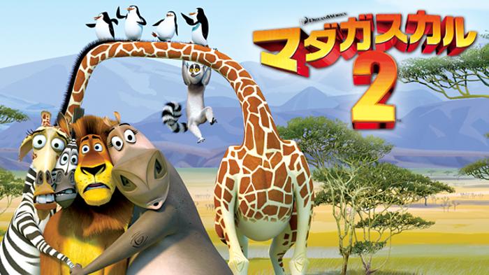 マダガスカル2の画像