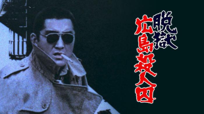 脱獄広島殺人囚の画像